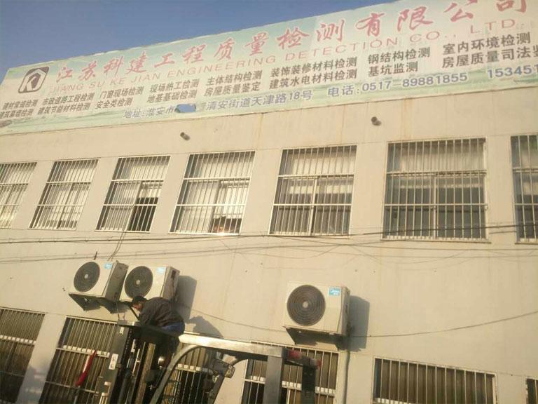 江苏科建工程质量检测有限公司