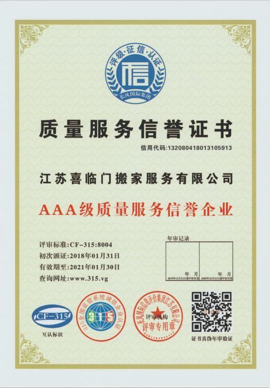 质量荣誉服务证书