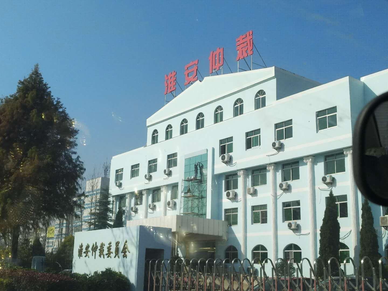 淮安仲裁委yabo官方网站成功案例