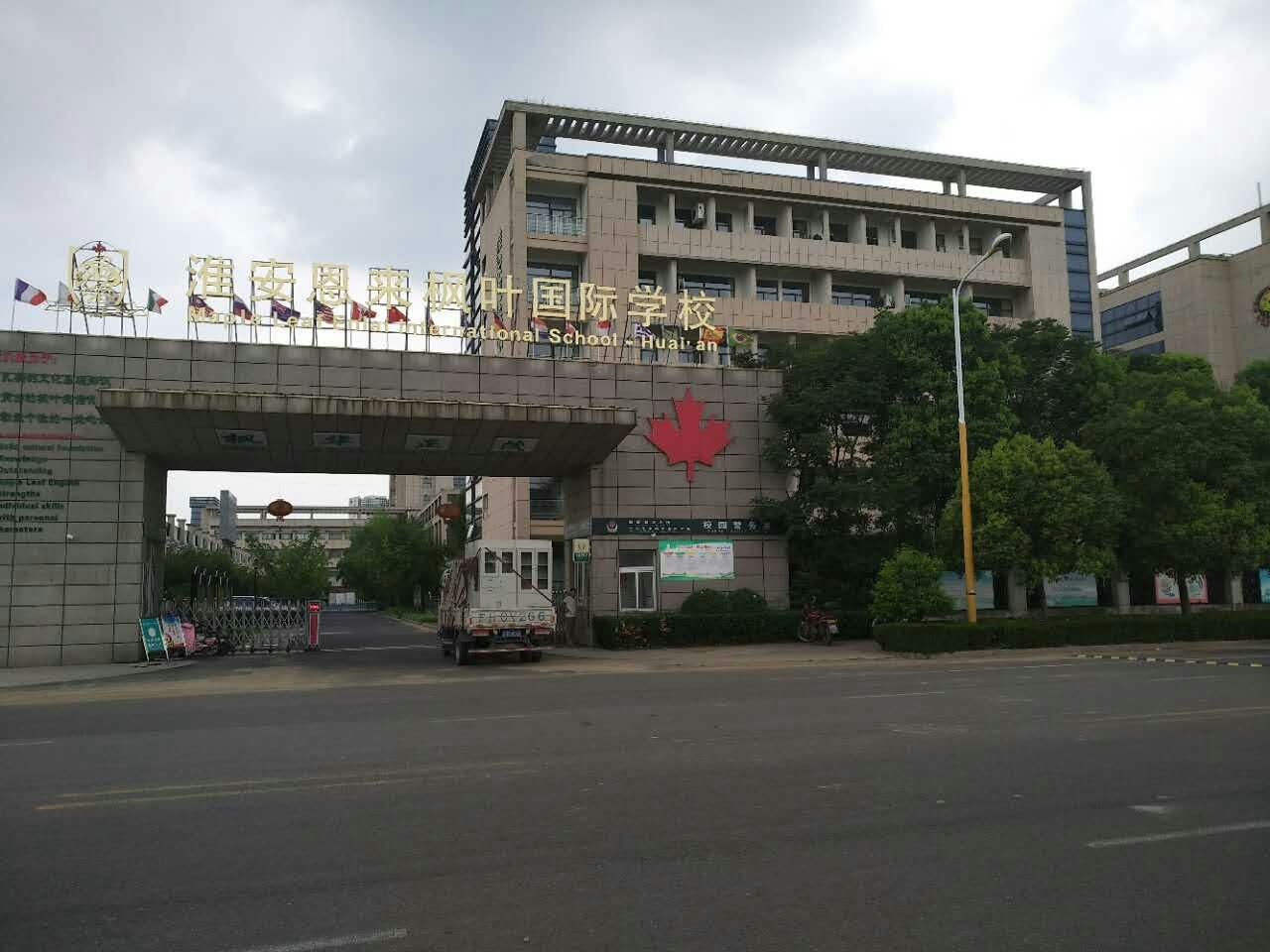 淮安恩来枫叶国际学校开荒保洁圆满竣工